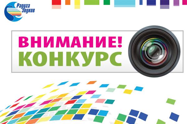 фотоконкурс вконтакте и фейсбуке