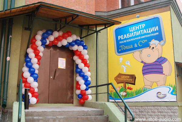 Новый реабилитационный центр воФрязино