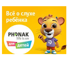Phonak Kids